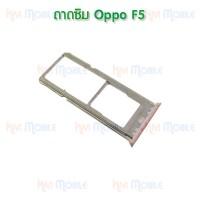 ถาดใส่ซิม (Sim Tray) - Oppo F5