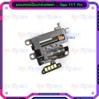 มอเตอร์สไลด์กล้องหน้า - Oppo F11pro