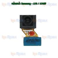 กล้องหน้า - Samsung A10 / A105F