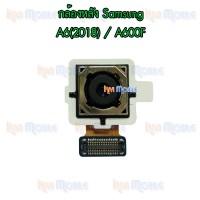กล้องหลัง - Samsung A6(2018) / A600F