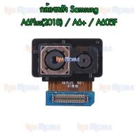 กล้องหลัง - Samsung A6Plus(2018) / A6+ / A605F
