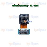 กล้องหน้า - Samsung A8 / A800 / J510 / J710