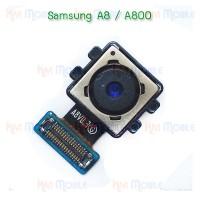 กล้องหลัง - Samsung A8 / A800