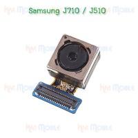 กล้องหลัง - Samsung J710 / J7(2016) / J510 / J5(2016)