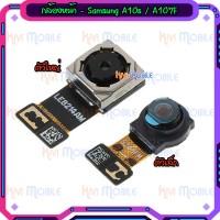 กล้องหลัง - Samsung A10s / A107F