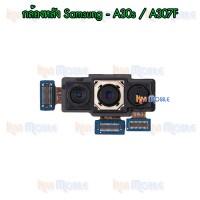 กล้องหลัง - Samsung A30s / A307F