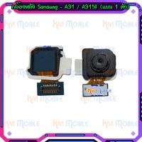 กล้องหลัง - Samsung A31 / A315F (แบบ 1 กล้อง)