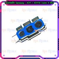 กล้องหลัง - Samsung A31 / A315F (แบบ 3 กล้อง)