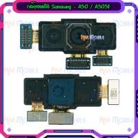 กล้องหลัง - Samsung A50 / A505F