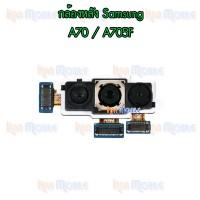 กล้องหลัง - Samsung A70 / A705F