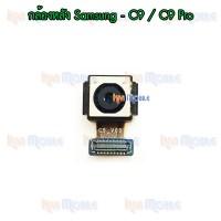 กล้องหลัง - Samsung C9 / C9pro