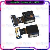 กล้องหลัง - Samsung J4 / J400F