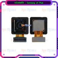 กล้องหลัง - Samsung J4Plus / J4+