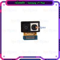 กล้องหลัง - Samsung J7Plus / J7+