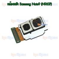 กล้องหลัง - Samsung Note9 / N960F