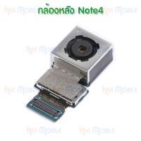 กล้องหลัง - Samsung Note4