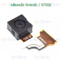 กล้องหลัง - Samsung G7102 / Grand2