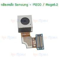 กล้องหลัง - Samsung i9200 / Mega 6.3