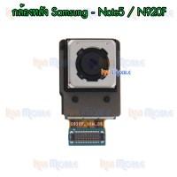 กล้องหลัง - Samsung Note5 / N920F
