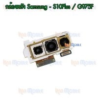 กล้องหลัง - Samsung S10Plus / S10+ / G975F / S10 / G973F
