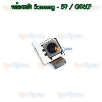 กล้องหลัง - Samsung S9 / G960F
