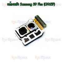 กล้องหลัง - Samsung S9Plus / G965F