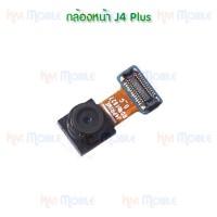 กล้องหน้า - Samsung J4Plus / J415