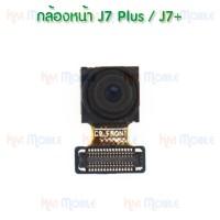 กล้องหน้า - Samsung J7Plus / J7+
