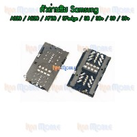 ตัวอ่านซิม Samsung - A320 / A520 / A720 / S7edge / S8 / S8+ / S9 / S9+