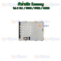 ตัวอ่านซิม Samsung - Tab2 10.1 / P5100 / P7500 / N8000