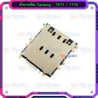 ตัวอ่านซิม Samsung - T211 / T210 / T116