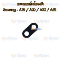 กระจกเลนส์กล้องหลัง - Samsung A10 / A20 / A30 / A40 (สีดำ)