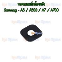 กระจกเลนส์กล้องหลัง - Samsung A5 / A500 / A7 / A700 (สีดำ)