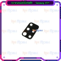 กระจกเลนส์กล้องหลัง - Samsung A51 / A515F (สีดำ)