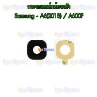 กระจกเลนส์กล้องหลัง - Samsung A6(2018) / A600F (สีดำ)
