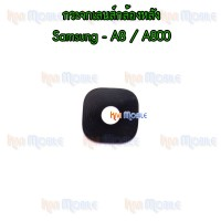 กระจกเลนส์กล้องหลัง - Samsung A8 / A800F (สีดำ)