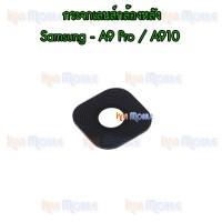 กระจกเลนส์กล้องหลัง - Samsung A9Pro / A910F (สีดำ)