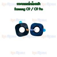 กระจกเลนส์กล้องหลัง - Samsung C9 / C9pro