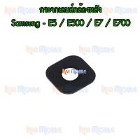 กระจกเลนส์กล้องหลัง - Samsung E5 / E500 / E7 / E700 (สีดำ)