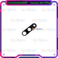 กระจกเลนส์กล้องหลัง - Samsung Note10Plus / N975F (สีดำ)