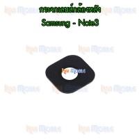 กระจกเลนส์กล้องหลัง - Samsung Note3 / N9000