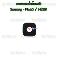 กระจกเลนส์กล้องหลัง - Samsung Note5 / N920F (สีดำ)