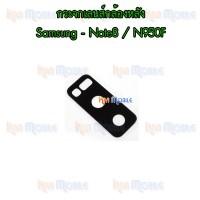 กระจกเลนส์กล้องหลัง - Samsung Note8 / N950F (สีดำ)