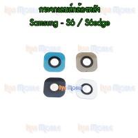 กระจกเลนส์กล้องหลัง - Samsung S6 / S6edge
