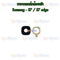 กระจกเลนส์กล้องหลัง - Samsung S7 / G930F / S7edge / G935F (สีดำ)