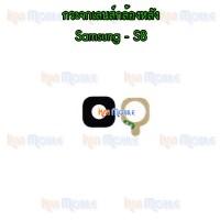 กระจกเลนส์กล้องหลัง - Samsung S8 / G950F (สีดำ)
