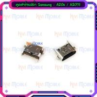 ตูดชาร์จเปล่า Samsung - A20s / A207F