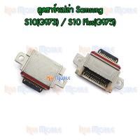 ตูดชาร์จเปล่า Samsung - S10(G973F) / S10Plus(G975F)