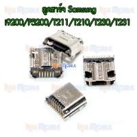 ตูดชาร์จเปล่า Samsung - i9200 / P5200 / T211 / T210 / T230 / T231 / T235