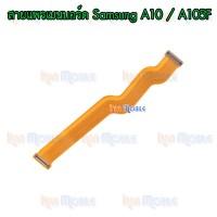 สายแพรเมนบอร์ด - Samsung A10 / A105F
